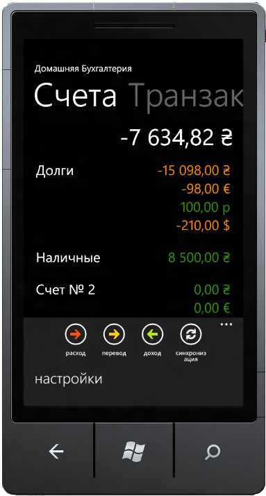 HomeMoney - домашняя бухгалтерия на Windows Phone